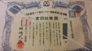 一の宮カントリー倶楽部 / 証券 / ゴルフ会員権の千葉ゴルフ会