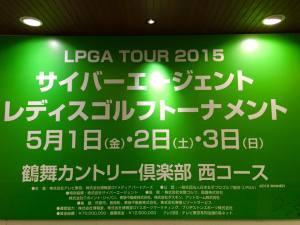 毎年開催サイバーエージェント。/ゴルフ会員権の千葉ゴルフ会