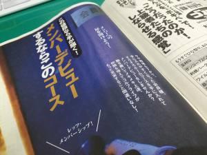 ゴルフダイジェストの取材協力 / ゴルフ会員権の千葉ゴルフ会