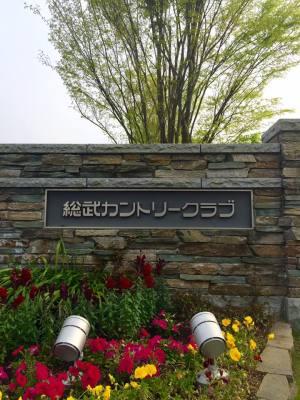 総武カントリークラブ ゴルフ会員権 名義書換 / ゴルフ会員権の千葉ゴルフ会