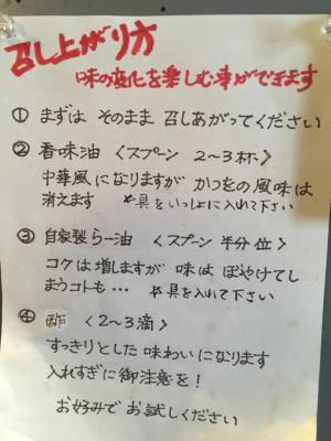 本千葉駅近くのLa麺やきやさん
