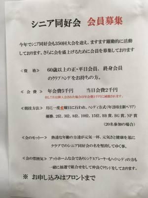 八幡カントリークラブ/ゴルフ会員権の千葉ゴルフ会