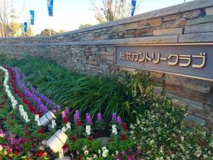 Heiwa×PGMチャンピオンシップ in 総武cc/千葉ゴルフ会