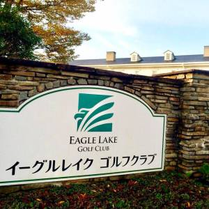 イーグルレイクゴルフクラブ 新規募集 / ゴルフ会員権の千葉ゴルフ会