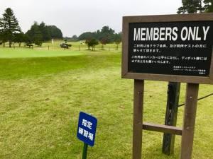 長太郎カントリークラブ / ゴルフ会員権の千葉ゴルフ会