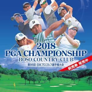 房総カントリークラブ日本プロゴルフ選手権大会/ゴルフ会員権の千葉ゴルフ会